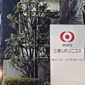 三菱UFJニコス発行の、おすすめクレジットカード(2018年版)!三菱UFJニコスとはどんな特徴やメリットがあるカード会社なのか。