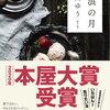 【書評】凪良ゆう「流浪の月」-本年度本屋大賞受賞作!誘拐事件の被害者と加害者が再び出会った!