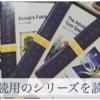 英語の多読をするためにオススメの本はこれだ!
