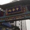 【横浜中華街】中華街の土地取引と周辺の不動産投資