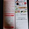 【3/31*4/7】イオングループ×味の素 健康づくりフェア 【レシ/はがき*web】