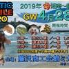 4/28 藤沢 エキゾチックレプタイルエキスポ 出展