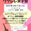 9/17(土) 第3回ウクレレ女子会開催します!