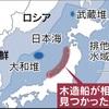 北朝鮮船相次ぎ漂着 制裁下、食糧・外貨は漁業頼み