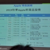 iPhone 11/11 Pro/11 Pro Maxの容量や価格の一覧が台湾キャリアから流出か