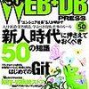 Web+DB press Vol.50にkey-valueストアの記事を書きました!