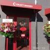 みらい平駅近くにパン屋さん「CRAFT BAKERY(クラフトベーカリー)」がオープン♪