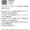 【 OSレビュー】iOS 9.0.2 レビュー Appleさんお仕事早いですね。