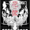 『花筐/HANAGATAMI』〜映画感想文〜 【大林宣彦監督 追悼】