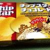 【コンビニで発見】チップスターチョコレートは食べれば食べるほどチョコレートの味しかしなくなってくる