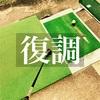 【ゴルフ】ユーティリティ復調の兆し。お願いっ。