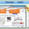 代表的なブラウザとお勧めのブラウザ (Windows編)