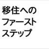 奈良県の移住促進政策「ふるさとワーキングホリデー」