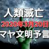 人類滅亡はマヤ文明の予言2020年3月20日どうなる地球