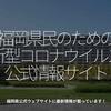809食目「福岡県民のための新型コロナウイルス公式情報サイト」福岡県公式ウェブサイトに最新情報が載っています!