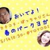 【5/14開催】体硬い人!ぽっちゃりさん!一緒にヨガしましょう♪
