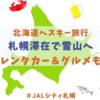 北海道でスキー!JALシティ札幌中島公園に滞在してレンタカーでゲレンデへ!筆者のプランを公開!