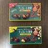 明治のチョコレート効果から2種類のナッツ系チョコレートが発売!