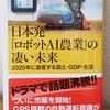 「日本発「ロボットAI農業」の凄い未来~2020年に激変する国土・GDP・生活」窪田新之助(講談社+α新書)
