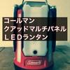 コールマン【クアッドマルチパネル LED ランタン】はキャンプや車中泊、防災にも役立ちそう!