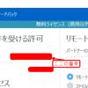 TeamViewerが突然商用利用として5分で切断されてしまったが5日ほどで解除された