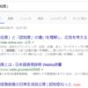 google 検索したときに、1位に表示されるサイトが絶対ではない・・・のだが
