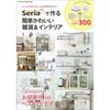 ステキなインテリアのヒントが300!「Seriaで作る簡単かわいい雑貨&インテリア」が発売