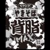 ぺヤングの変わり種 『ぺヤング背脂MAX』を食べてしまった。