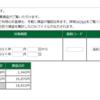 本日の株式トレード報告R1,10,30