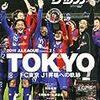 サッカー天皇杯、FC東京が優勝。今年のJリーグは、FC東京旋風か