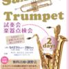 【Sax&Trumpet】 試奏会&楽器点検会開催のお知らせ