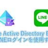 Azure Active Directory B2CでLINEログインを使用するためのカスタムポリシーを紹介します