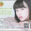 SRイベント「めり乃」イメージガール → フリーペーパー掲載