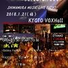 古都ライブVol.2 出演者発表!チケットも発売中です!