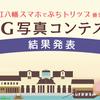 結果発表! 近江八幡スマホでぷちトリップ 番外編 DIG写真コンテスト