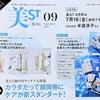 【ドモホルンリンクルが付録】7/16発売!美ST 2021年 9月号が超おすすめ!