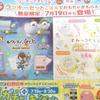 ガスト キッズメニューのおもちゃ 3!