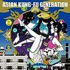 ASIAN KUNG-FU GENERATIONのリライトは夏らしさ満開なのだ。