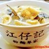 香港おすすめ麺屋:銅鑼湾『江仔記 チャイキー』ワンタン麺・水餃麺・炸魚皮麺!