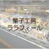 佐賀県武雄市のおしゃれなケーキ屋さん「菓子工房ララフィール」でショートケーキを買いました(^0^)
