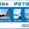 伊豆下田 JTCC ホテルジャパン下田 ー夏休み温泉&海(2)