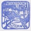 【続・日本100名城 その1】  125  小机城 (飯田城・根古屋城)