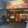你好食堂 (ニーハオショクドウ)/ 札幌市中央区北4条西12丁目 412ビル 1F