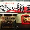 【ラーメン】麺王