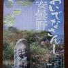 ◆週末逃亡旅行◆1日目:新宿→大糸線直通あずさ55号で穂高駅→山奥の一軒宿中房温泉