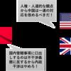 香港をめぐる中国の対応を他国が非難することは内政干渉?国家の基本権とは?-国際法を分かりやすく