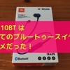 【レビュー】JBL T110BT Bluetoothイヤホンは初心者にオススメのイヤホンだった!
