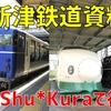 柳都Shu*Kuraで新津鉄道資料館へ! レンタサイクルで巡る「鉄道のまち」新津の旅【2019夏の新潟&南東北2】