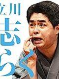 【コラム】「岩Q槻タイトル戦」と…立川志らく師匠の「シネマ落語」と、更に「箱根駅伝」とのお話。