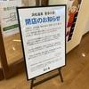 浜松温泉 喜多の湯が閉店!2022年6月まで!岩盤浴もついたスーパー銭湯!